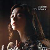 《解語花》將於5月20日在台上映 兩大影后韓孝周、千玗嬉夢幻共演!