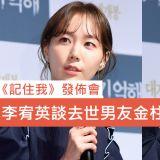 《記住我》發佈會 李宥英談去世男友金柱赫:非常想念他