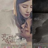 李寶英、李相侖主演SBS新劇《悄悄話》公開三款官方海報