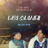 《我的少女時代》5.12韓國上映 允兒拍片宣傳