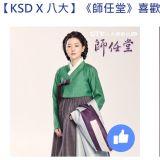 【KSD X 八大】《师任堂》喜欢李英爱的古装还是时装造型?