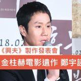 金柱赫电影遗作《兴夫》举行发表会,郑宇谈到他忍不住落泪:「柱赫哥,我好想你…」