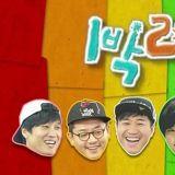 KBS经典综艺节目《两天一夜》确定回归,官方:积极准备中