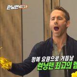 最新預告!「死侍」萊恩雷諾斯(Ryan Reynolds)居然來上《Running Man》啦~