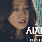 朴信惠變身女戰士守護曹承佑拯救世界,JTBC 2021大作《Sisyphus:The Myth》首支預告磅礡出爐!