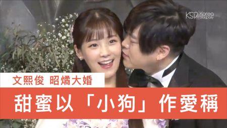 文熙俊昭燏大婚甜蜜到爆 互称「老公」&「小狗」!