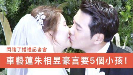 閃瞎了! 車藝蓮&朱相昱婚禮記者會 甜蜜豪言想要5個小孩!