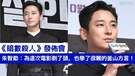 【《暗数杀人》发布会】朱智勋:为这次电影剃了头,也学了很难的釜山方言!