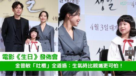 【電影《生日》發佈會】金普敏「吐槽」全道嬿:生氣時比親媽更可怕!