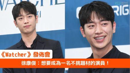 【《Watcher》發佈會】徐康俊:想要成為一名不挑題材的演員!