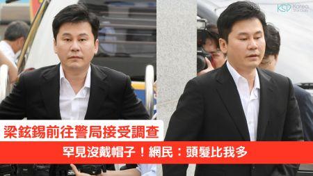 梁铉锡前往警局接受调查,罕见没戴帽子!网民:头发比我多