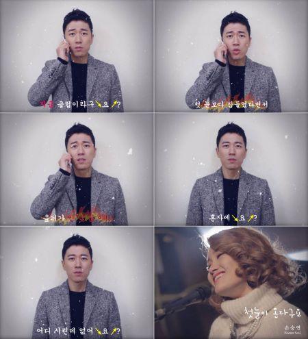張水院二度現身宣傳孫勝妍新歌《聽說下初雪了》