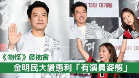 【《物怪》發佈會】金明民大讚惠利「有演員姿態」:為了角色要骯到像乞丐也不要緊!