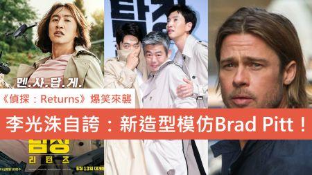 《偵探:Returns》爆笑來襲!李光洙自誇:新造型模仿Brad Pitt~XD