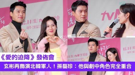 【多图】《爱的迫降》发布会:玄彬二次饰演北韩军人!孙艺珍:「他与剧中角色完全重合」