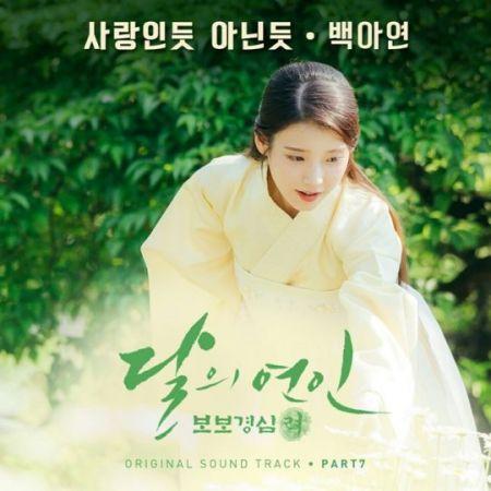 白雅言演唱《步步驚心:麗》OST「看似愛情又像不是」音源公開