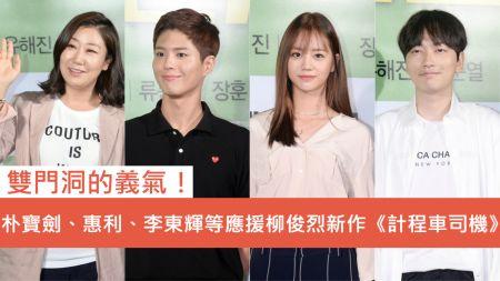 双门洞的义气!朴宝剑、惠利、李东辉应援柳俊烈新作《计程车司机》!