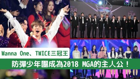 防弹少年团成为2018 MGA的主人公,Wanna One、TWICE三冠王