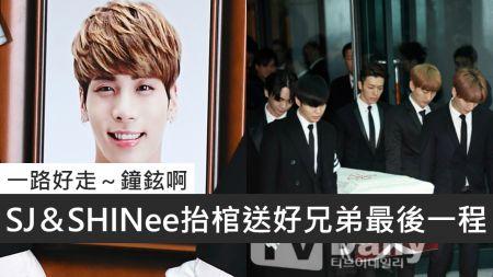 「一路好走~鐘鉉啊」鐘鉉出殯:SJ&SHINee抬棺送好兄弟最後一程