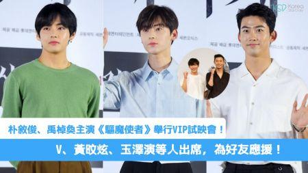 朴叙俊、禹棹奂主演《驱魔使者》举行VIP试映会:V、黄旼炫、玉泽演等人出席,为好友应援!