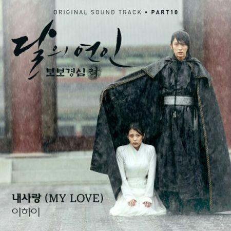 李夏怡獻聲《步步驚心:麗》演唱OST「My Love」 獨特嗓音表現細膩情感