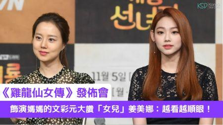 【《雞龍仙女傳》發佈會】飾演媽媽的文彩元大讚「女兒」姜美娜:越看越順眼!