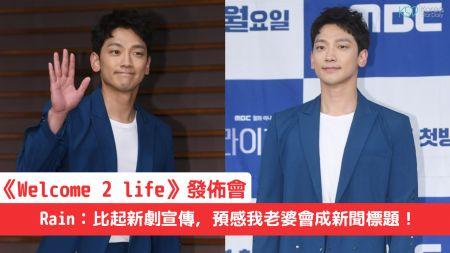 【《Welcome 2 Life》發佈會】Rain:比起新劇宣傳,預感我老婆會成新聞標題!