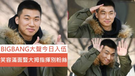 BIGBANG大聲今日入伍!笑容滿面豎大拇指揮別粉絲