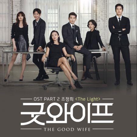 tvN《Good Wife》釋出第二首OST 填滿心靈空虛的爵士好聲音【The Light】