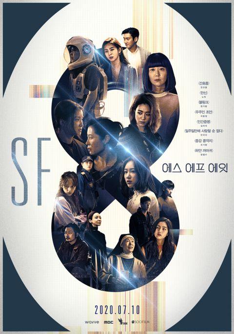 集科幻、惊悚与灾难…单元剧《SF8》主视觉海报公开