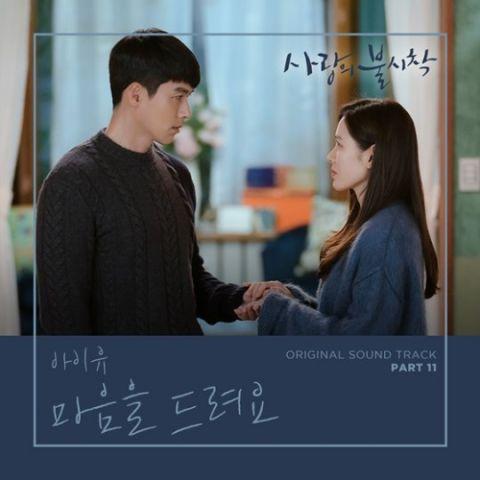 就是今天!IU 为《爱的迫降》献声 压轴 OST 今晚公开