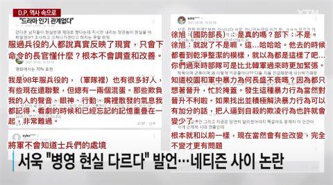 《D.P:逃兵追缉令》的主角即将成为历史!韩国明年起废除逃兵追缉组