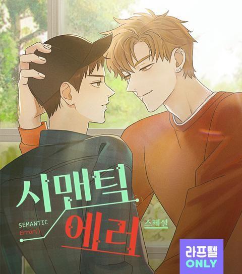 人气BL小说《语意错误》翻拍戏剧!将成为韩国首部由大型平台投资的BL原创剧