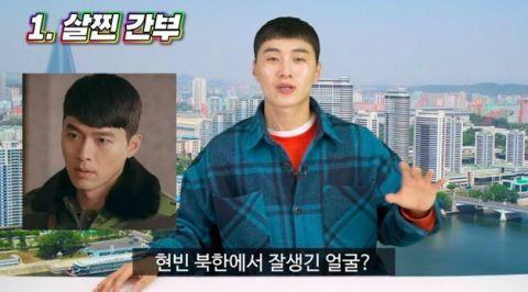 炫彬这种脸在北韩绝对称不上帅?! 这一位男星才是北韩审美观里的美男XD