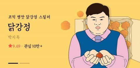 车银优收到《鸡不可失》导演新作《炸鸡块》出演提案!改编自同名漫画,是一部惊悚喜剧~