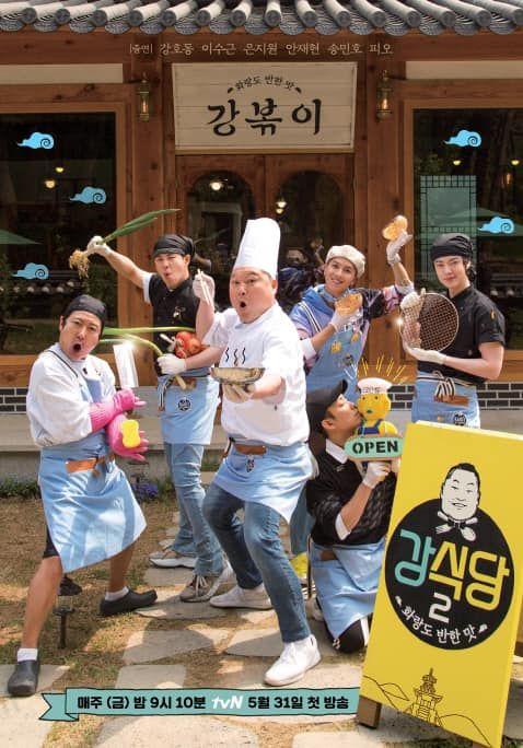 你们也觉得《姜食堂2》比上一季辛苦吗?安宰贤似乎真的很累、「真实朋友」宋旻浩&P.O根本没有多余对话 - KSD 韩星网 -117615-744705