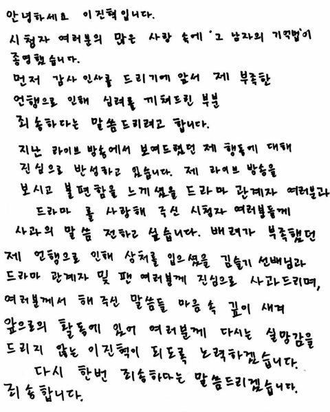 《那个男人的记忆法》圆满播毕:李鎭赫以亲笔信为日前直播言行道歉