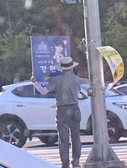 父爱感人! 《PRODUCE X 101》练习生姜贤秀的父亲在街头举牌为儿子宣传 - KSD 韩星网 -116930-737337