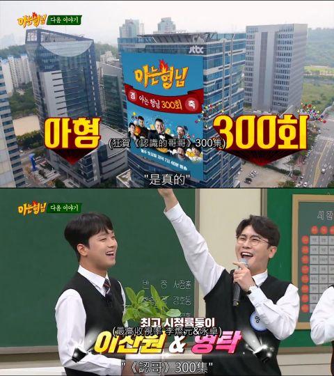 《认识的哥哥》迎接300集!预告邀请到男团Super Junior东海&银赫、创高收视的Trot歌手英卓&李灿元