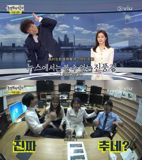熟人回来了就大整特整!《玩什么好呢》哈哈&郑埻夏被推上主播台差点要落泪