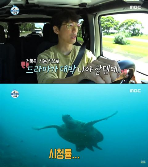 《我独自生活》预告:南宫珉果然又去看海龟!不能出国就改去水族馆XD