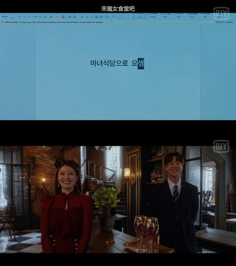 《来魔女食堂吧》南志铉打开潘朵拉的盒子,真相揭晓后写下幸福结局(EP.7-8)