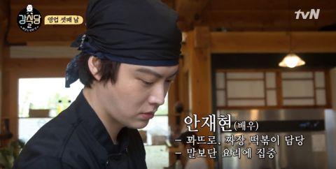 你们也觉得《姜食堂2》比上一季辛苦吗?安宰贤似乎真的很累、「真实朋友」宋旻浩&P.O根本没有多余对话 - KSD 韩星网 -117615-744709
