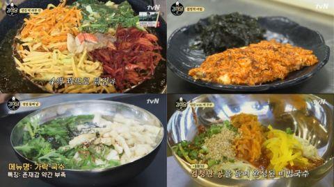 韩国出现山寨版《姜食堂2》?一间食堂直接搬照了菜单、菜名,引发观众指责:「没有商业道德!」 - KSD 韩星网 -118248-751231