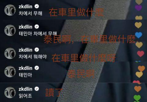 SHINee泰民和EXO KAI又公开「秀恩爱」了!这次两人还想要合二为一XD