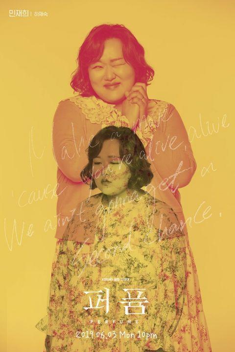 新剧《香水》官方海报也太好看!主演、配角都值得期待的一部剧~ - KSD 韩星网 -116939-737493