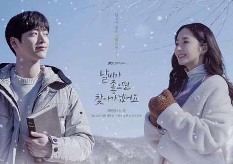下一部未播先走红的韩剧《天气好的话,我会去找你》!