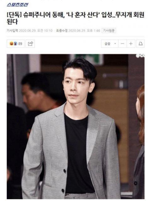 热搜第一:「Super Junior东海要上《我独》了? !」PO图催问:「何时开始录制? 」