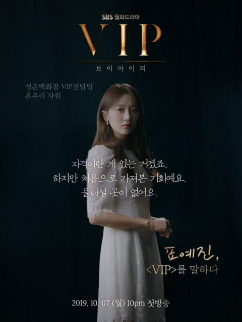 【有片】张娜拉、李相仑等主演《VIP》到底是什幺样的故事?看了剧情预告或许会有进一步了解!