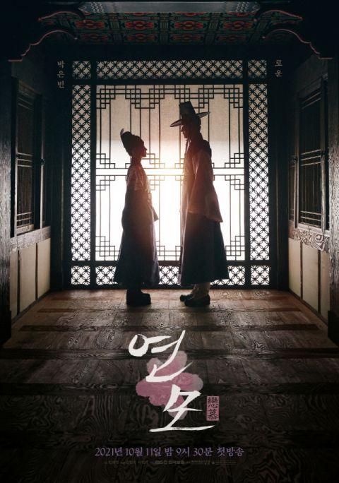 KBS新古装剧《恋慕》终於定档10月11日首播:朴恩斌与路云唯美海报公开